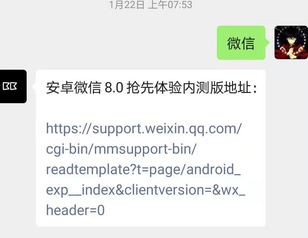 安卓微信8.0内测地址